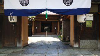 京都・八坂神社内にあるお食事処『中村楼』の外観