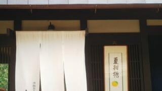 老松 北野店の外観