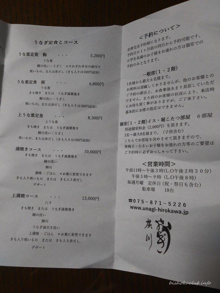 Asahikawa's Oshinaki