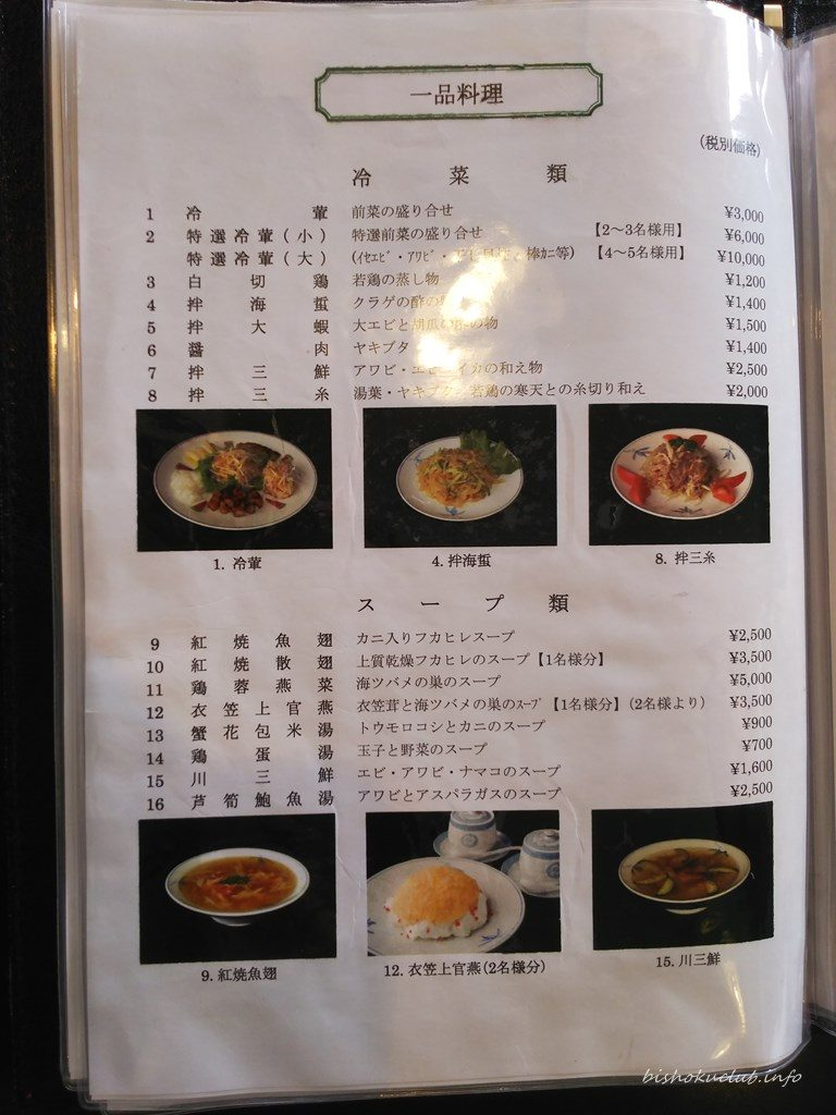 Menu part of Donghuanakan