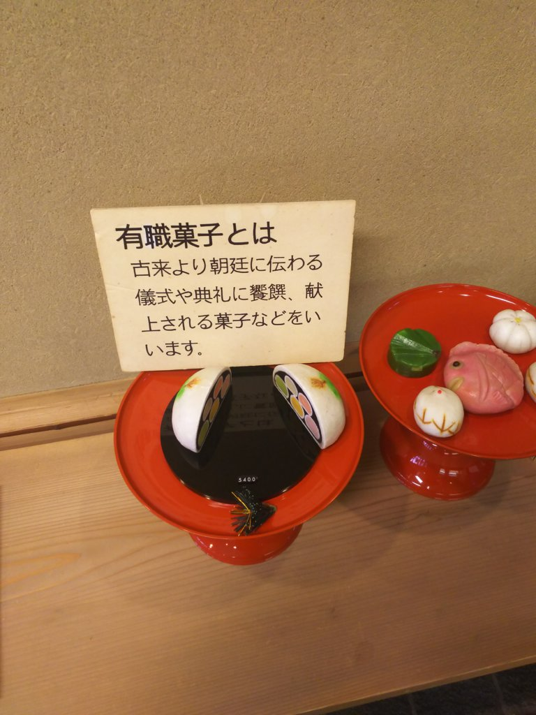 老松店内の有職菓子の説明