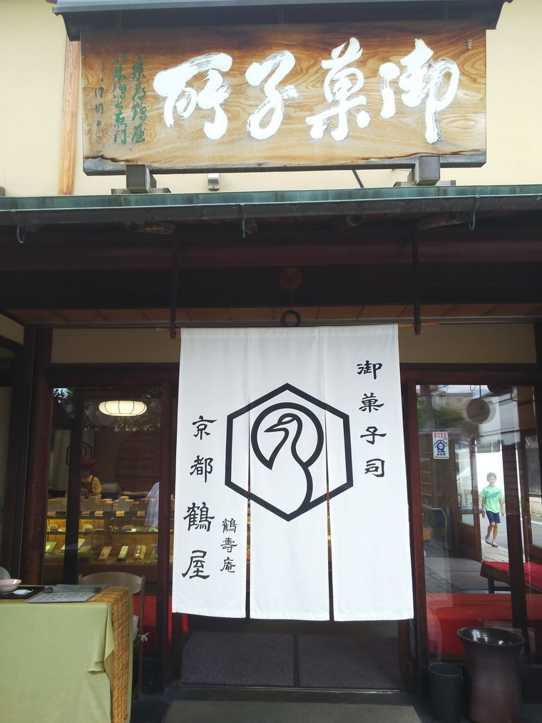 京都鶴屋 鶴壽庵の外観