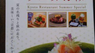 2019京都レストランサマースペシャルの冊子