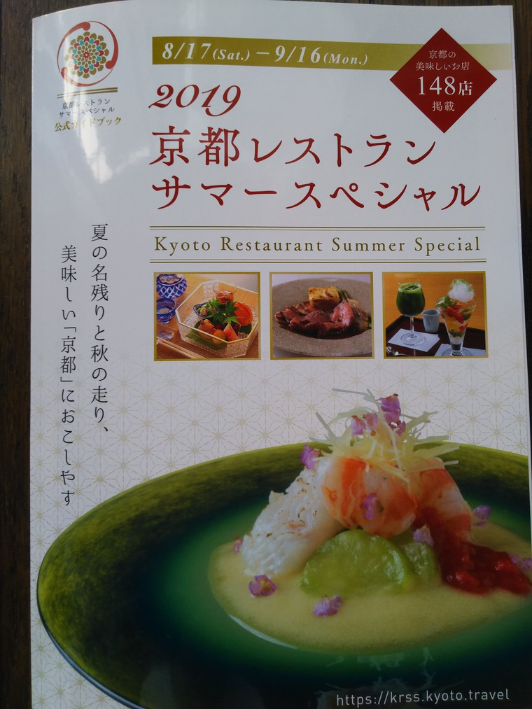 2019 Kyoto Restaurant Summer Special Booklet
