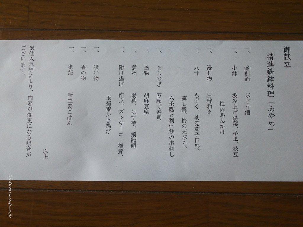 泉仙の精進鉄鉢料理「あやめ」のお品書き