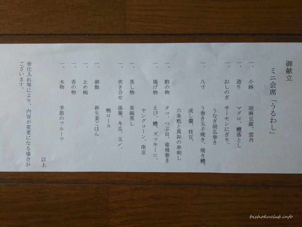泉仙のミニ会席「うるわし」のお品書き