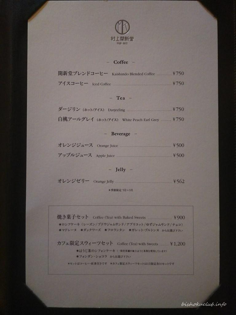 村上開新堂カフェのメニュー