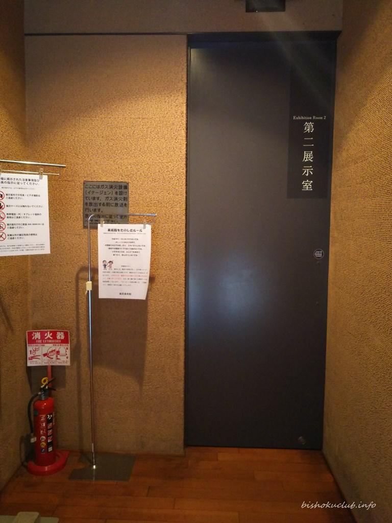 細見美術館の展示室の入り口