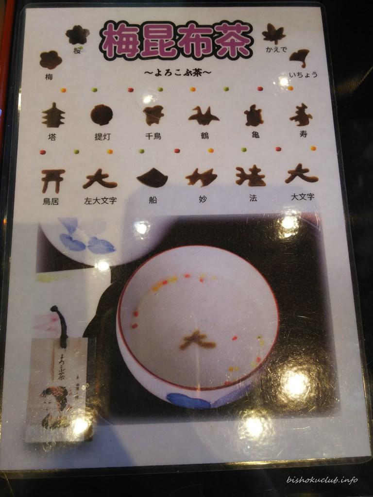 五辻の昆布の梅昆布茶詳細