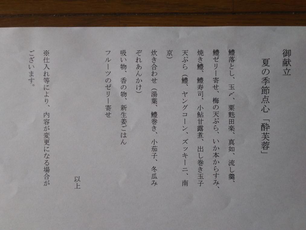 泉仙の酔芙蓉のお品書き