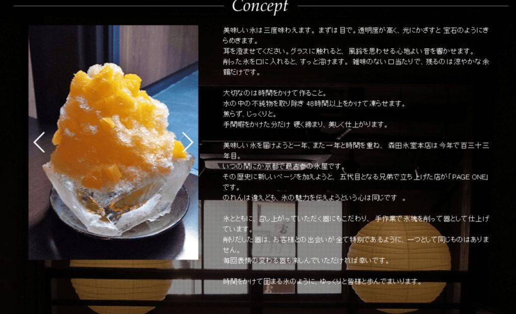 PageOneのサイトの生絞りオレンジ