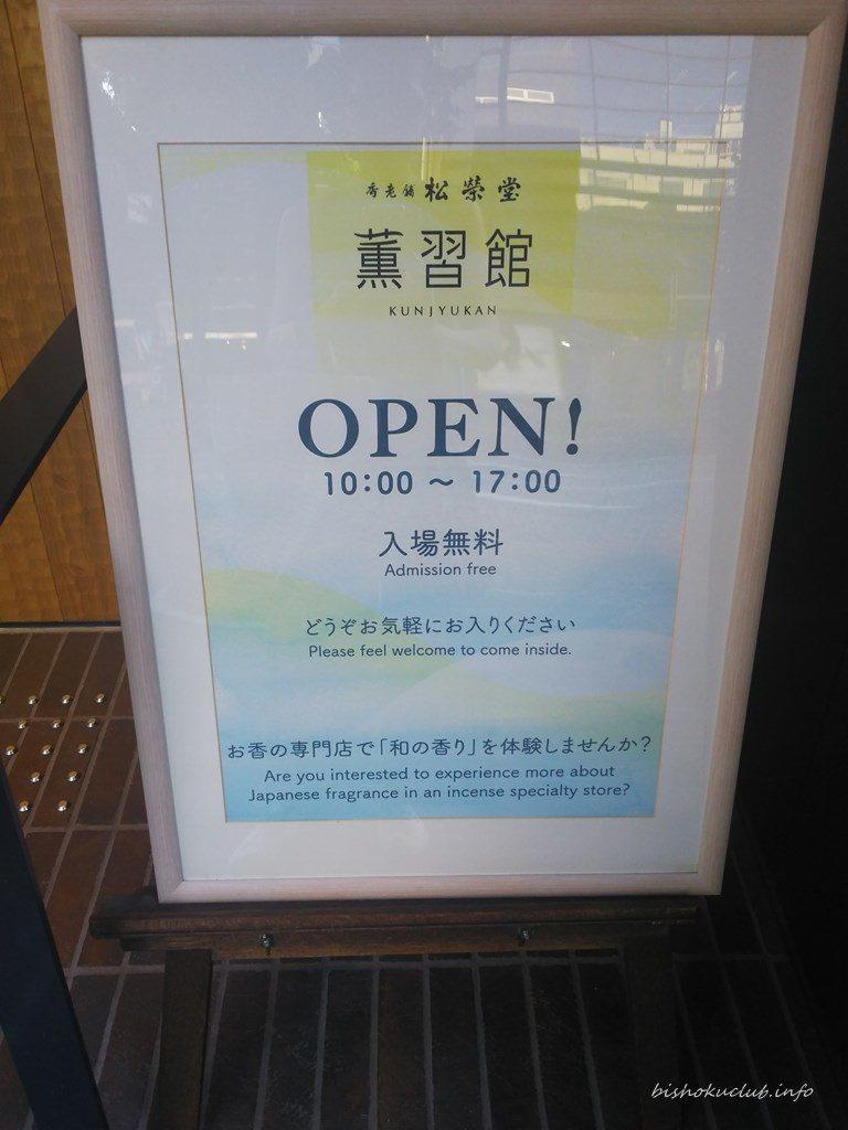 松栄堂に併設されている薫習館