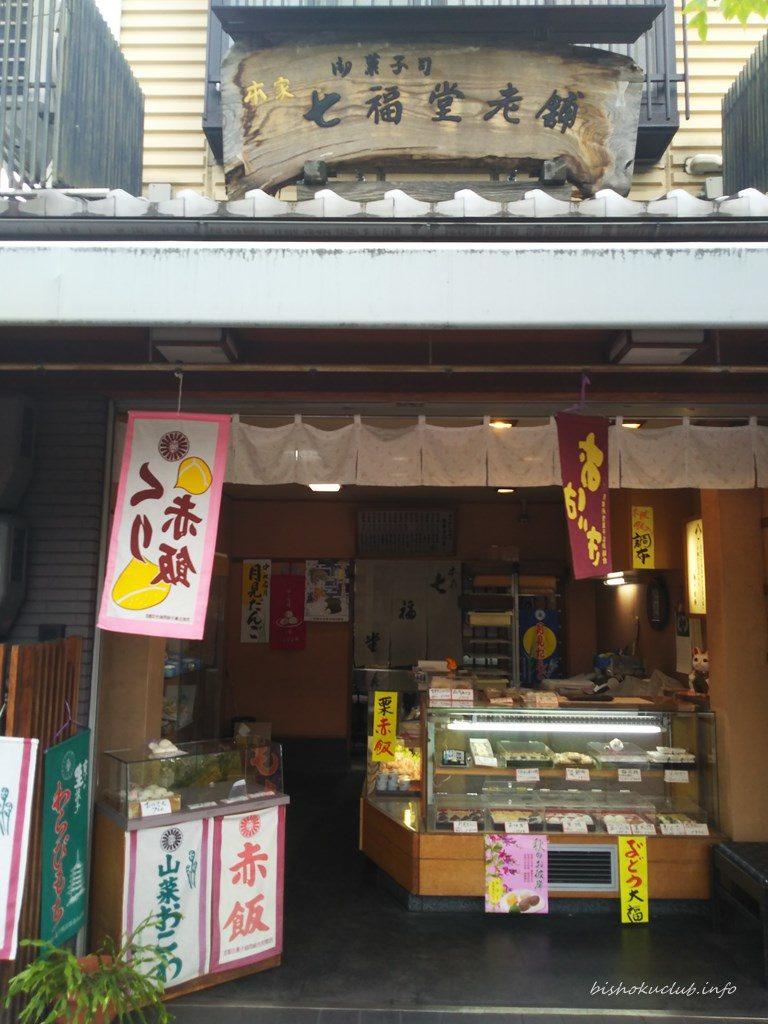 七福堂老舗の外観