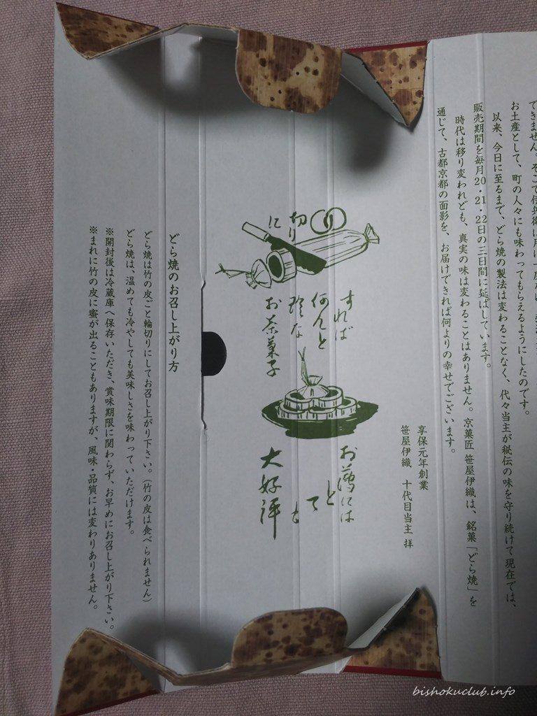 笹屋伊織のどら焼きの食べ方