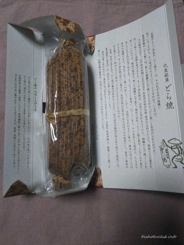 笹屋伊織のどら焼きのパッケージを開ける