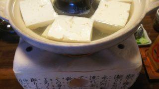 奥丹の湯豆腐