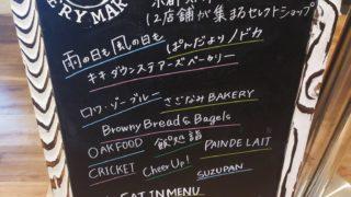 京都プルミエベーカリーマーケットのパン屋ラインナップ