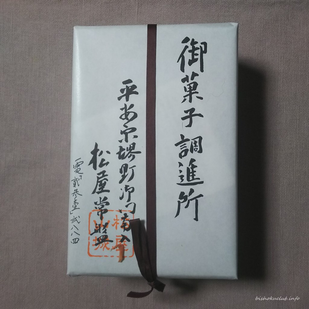 味噌松風の包装