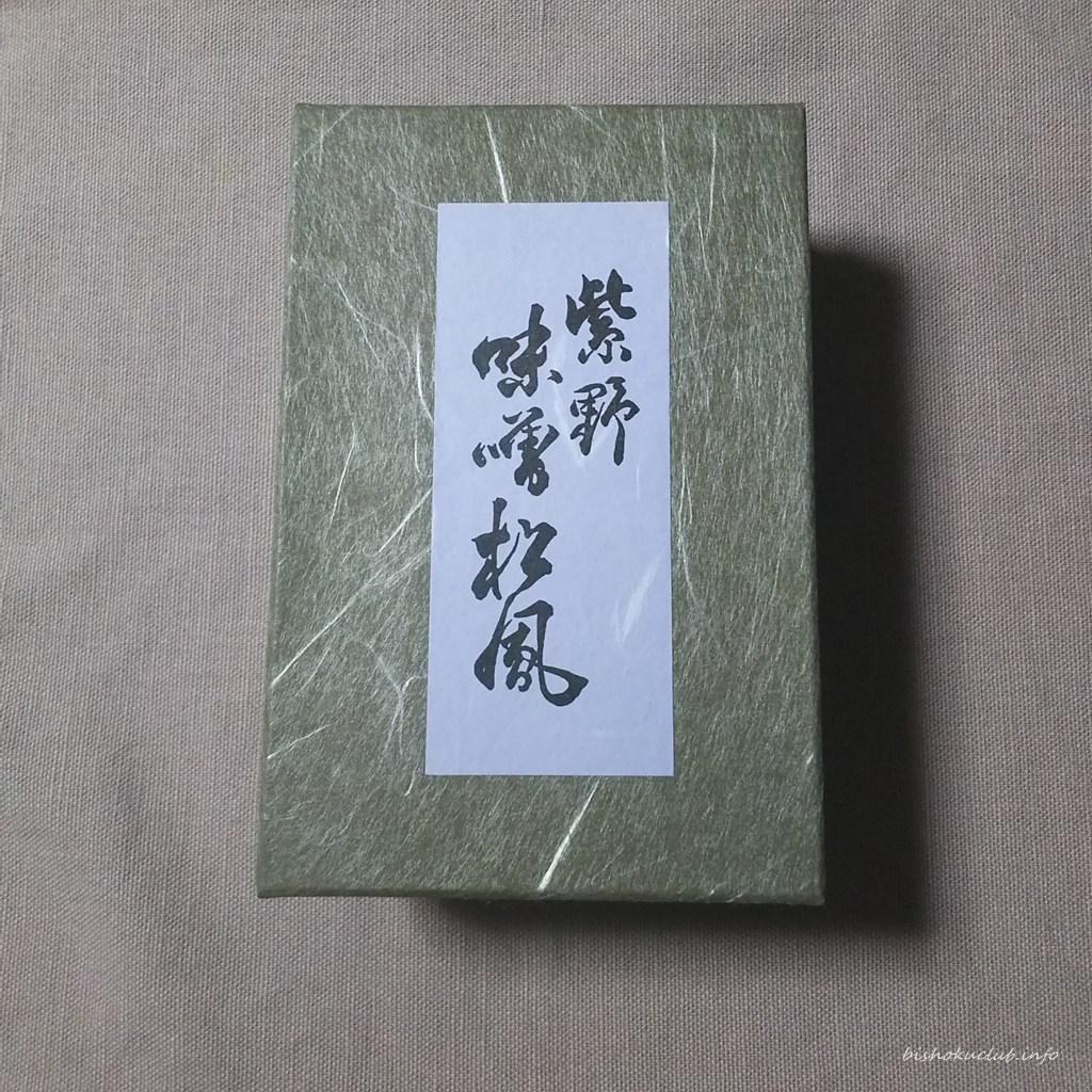 味噌松風の箱