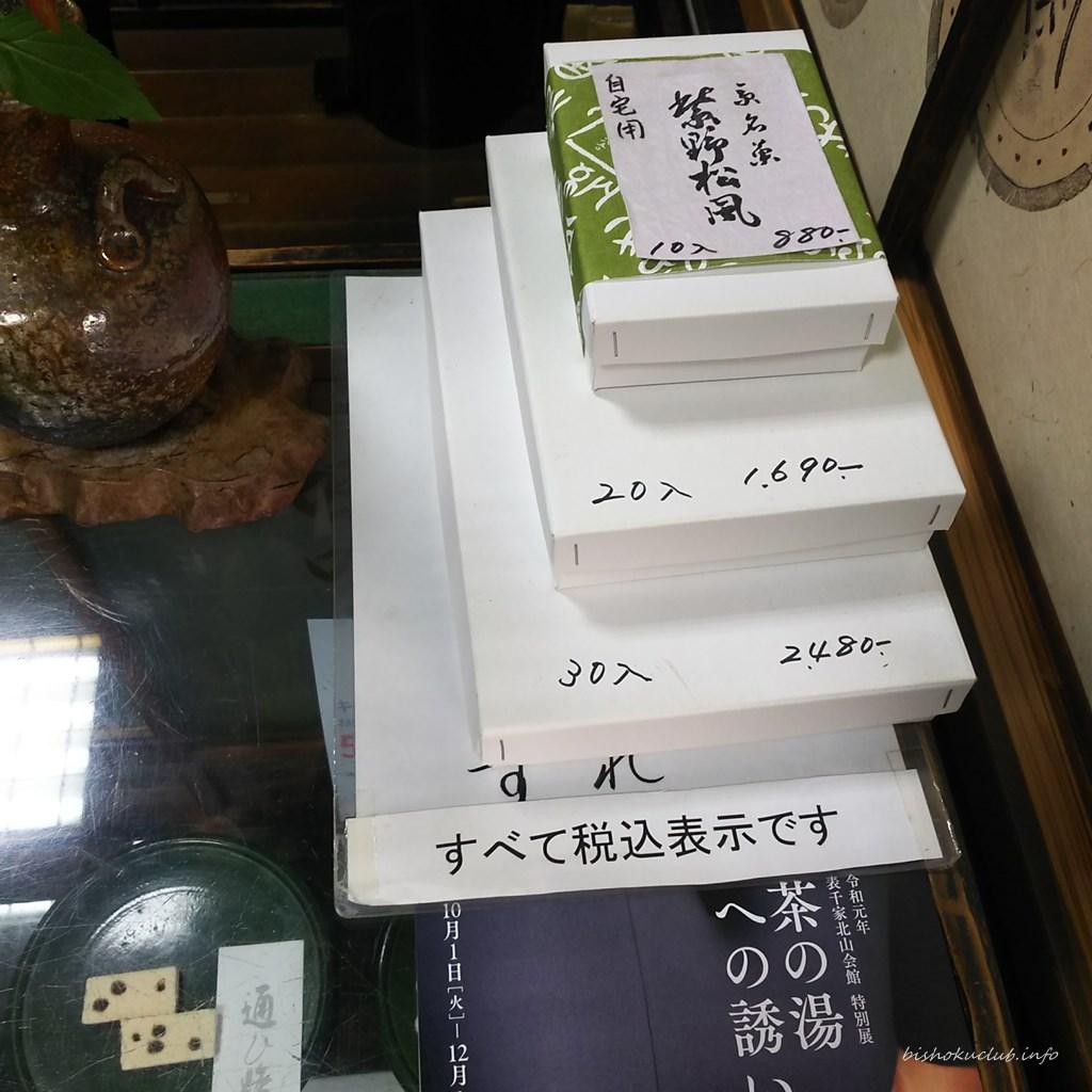 松屋藤兵衛の自宅用紫野松風