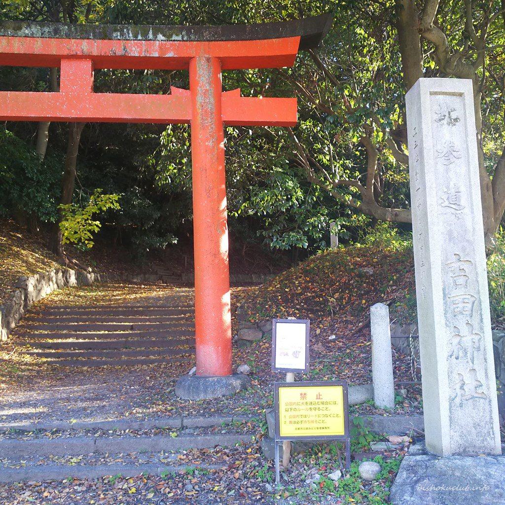 吉田神社の鳥居