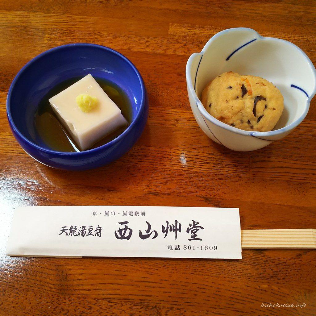 西山艸堂の胡麻豆腐・ひろうす