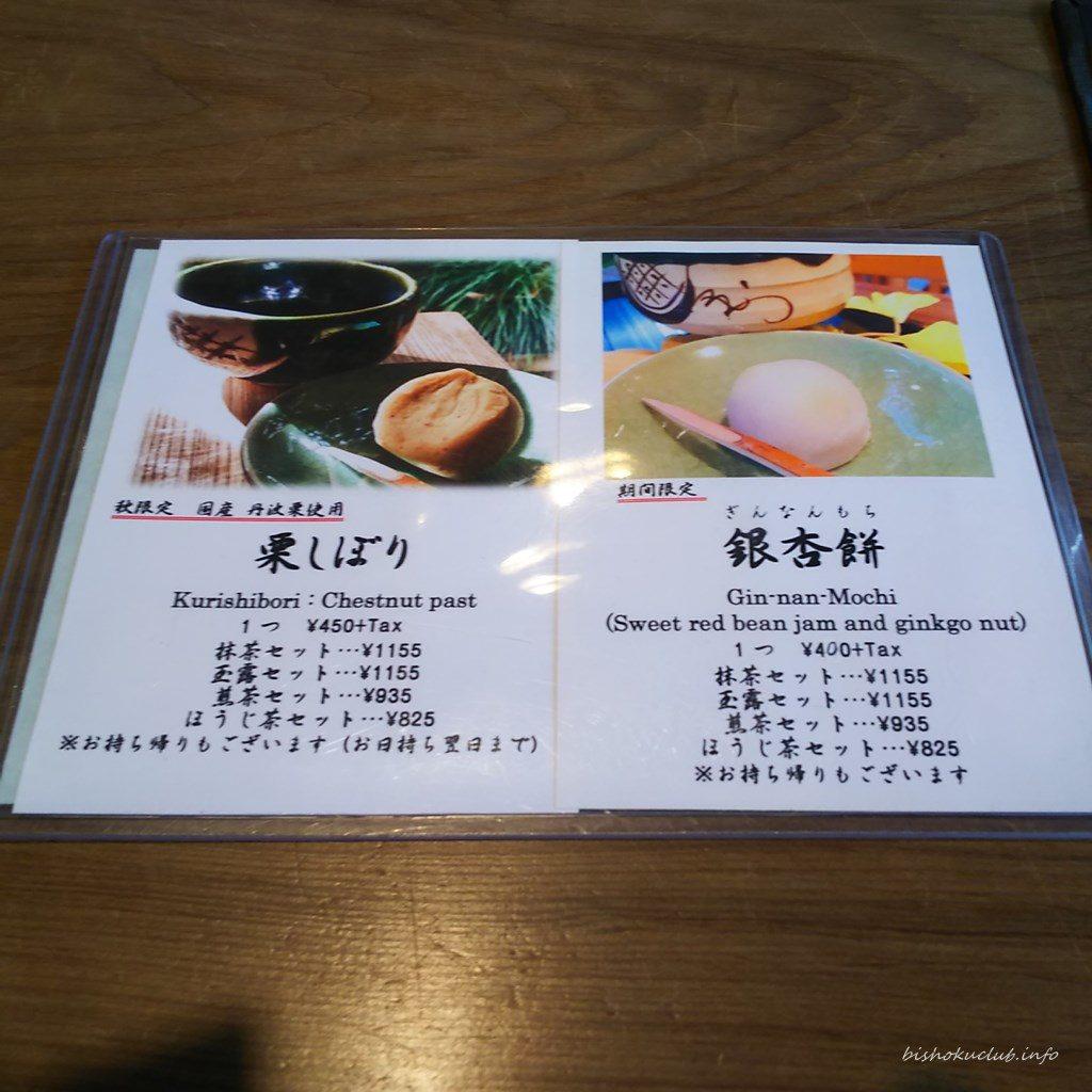 老松 嵐山店の季節限定メニュー