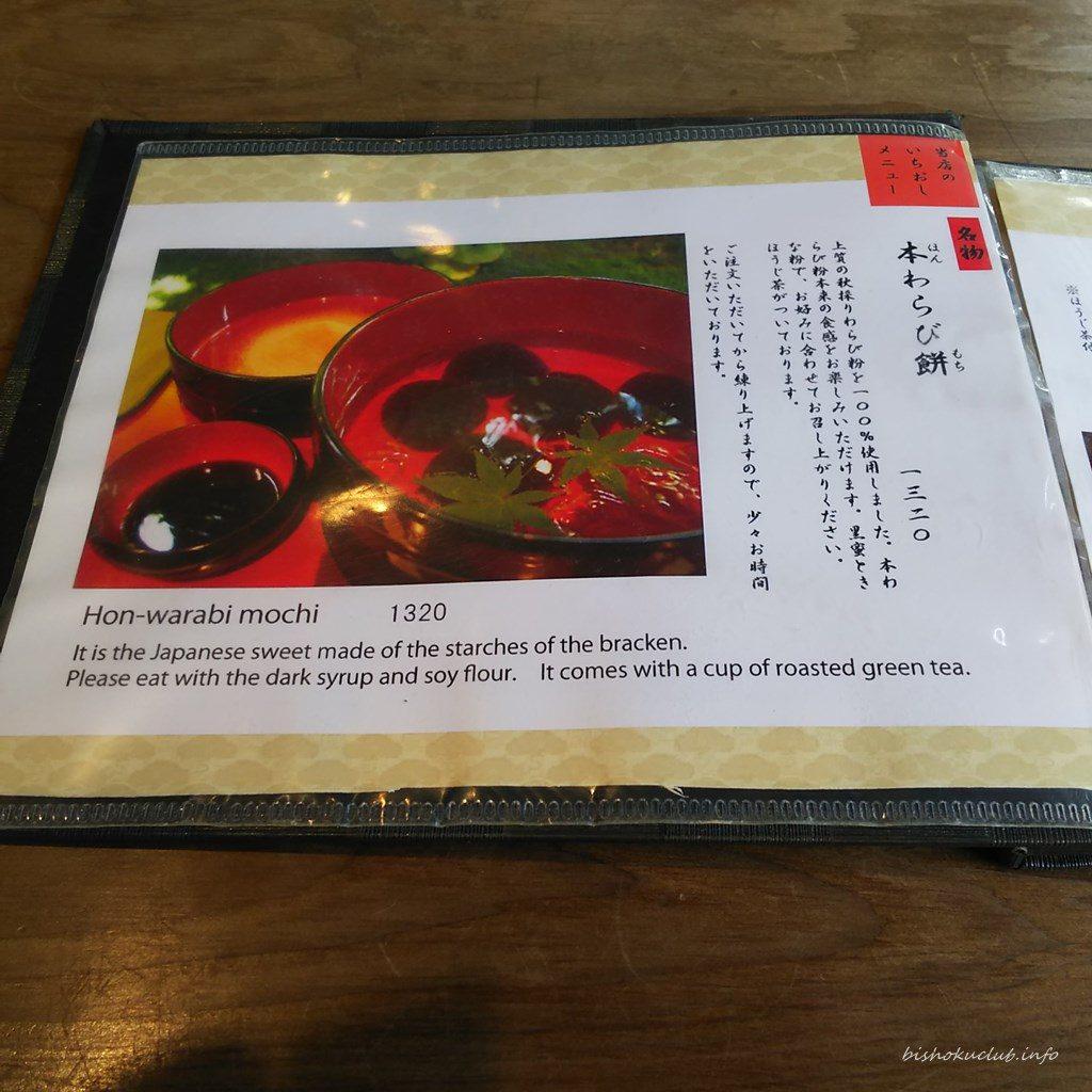 老松 嵐山店の名物のメニュー
