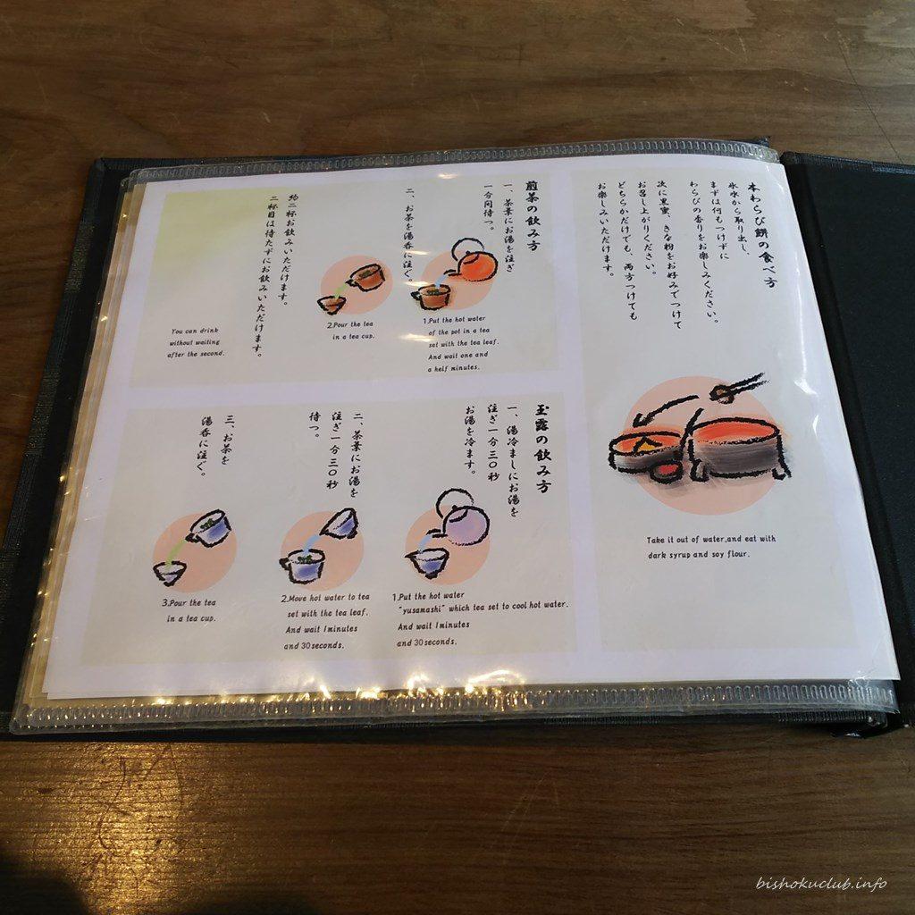 老松 嵐山店の本わらび餅の食べ方