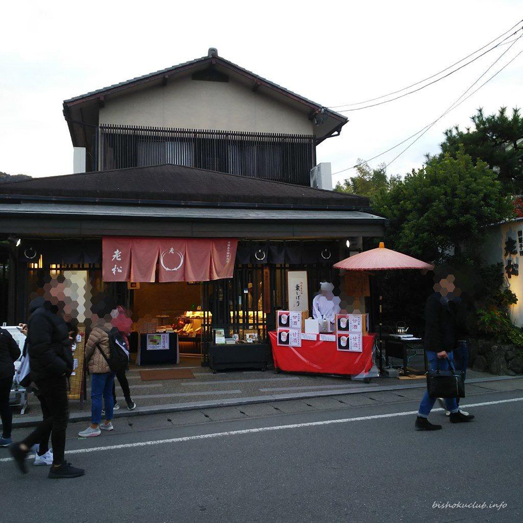 老松 嵐山店の外観