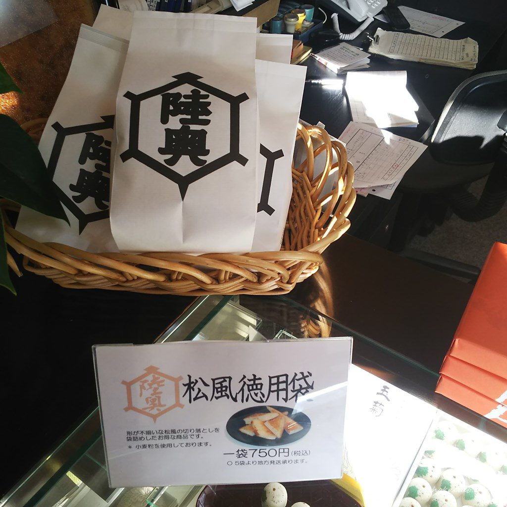 亀屋陸奥の松風徳用袋