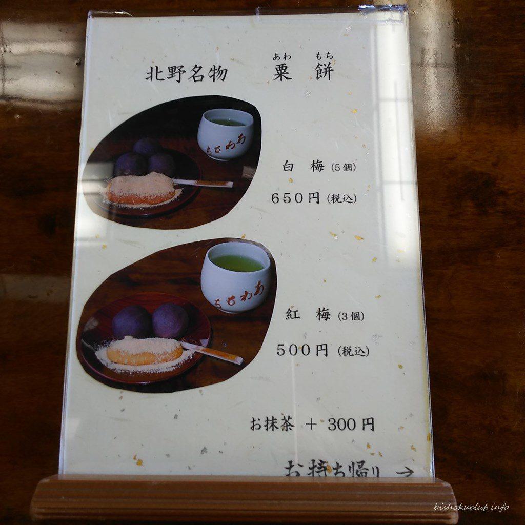 粟餅所・澤屋の店内メニュー