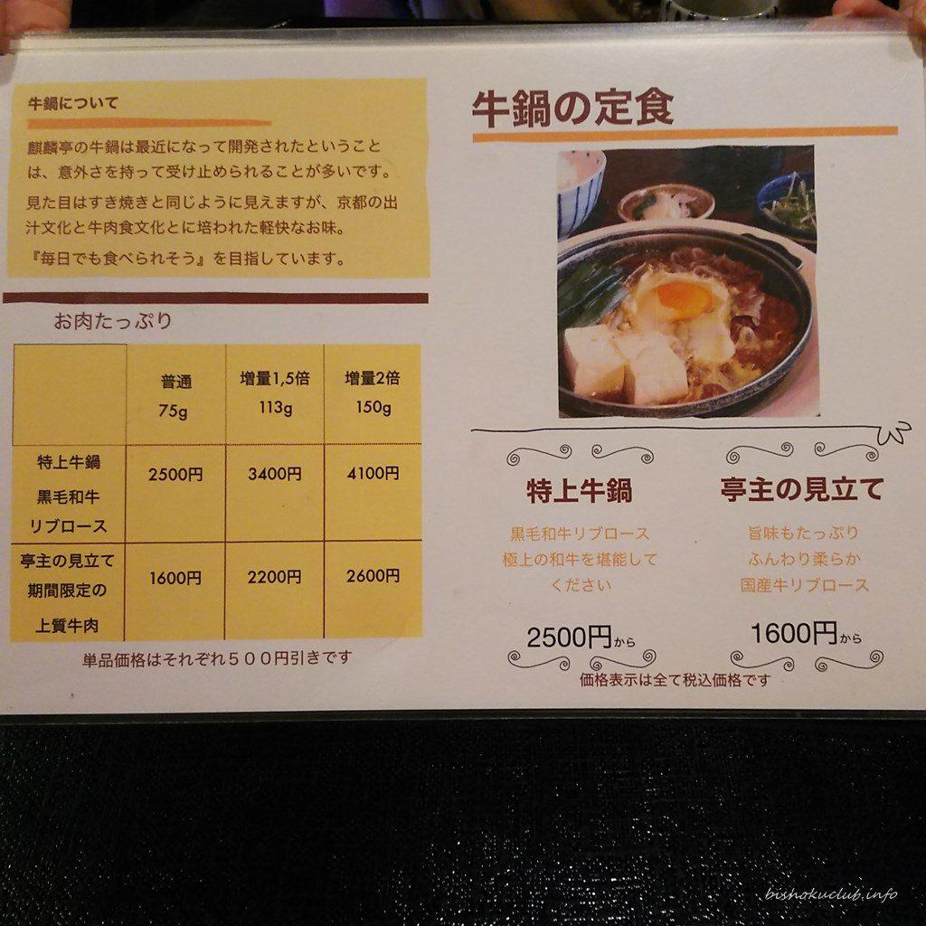 麒麟亭の牛鍋メニュー