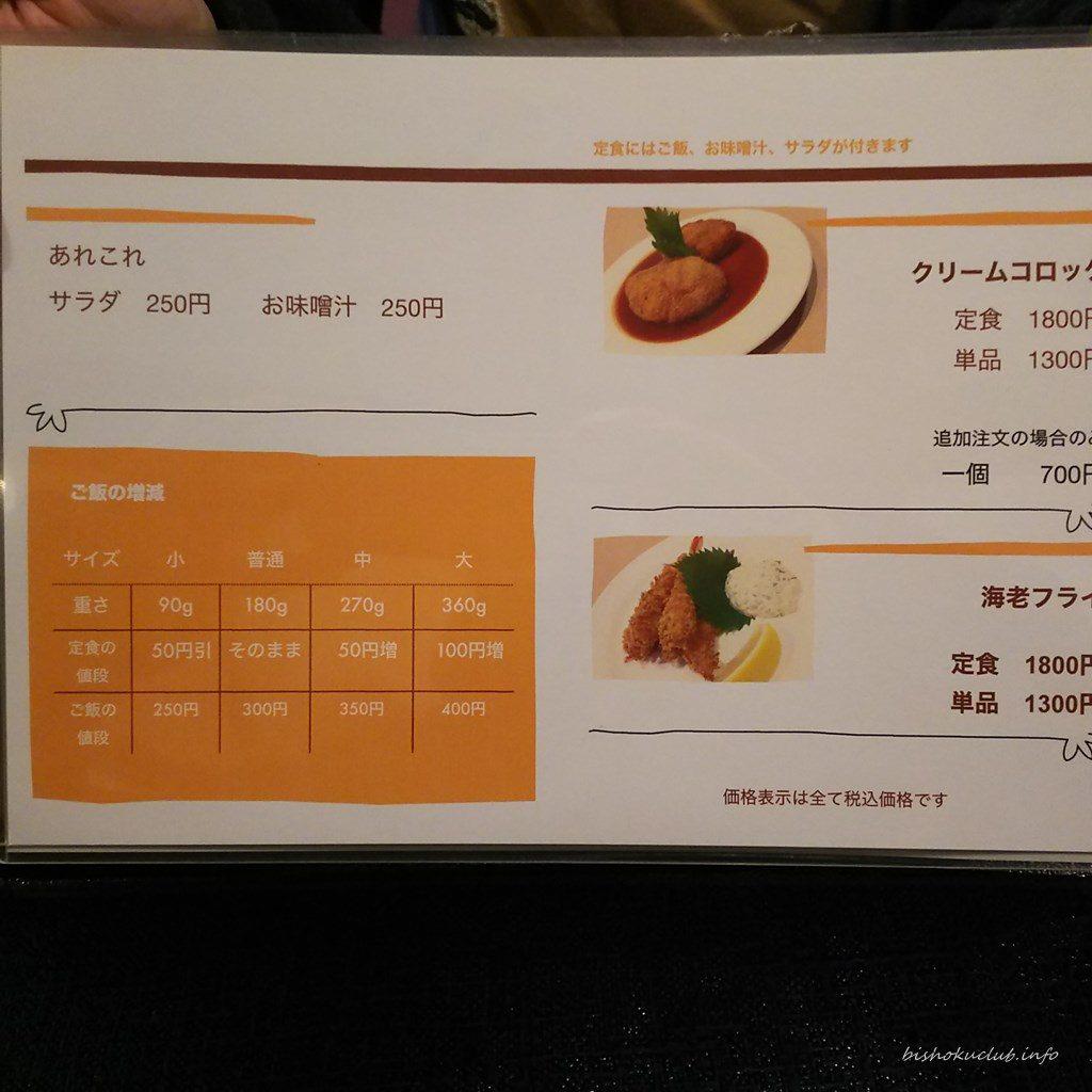 麒麟亭の定食詳細が書かれたメニュー
