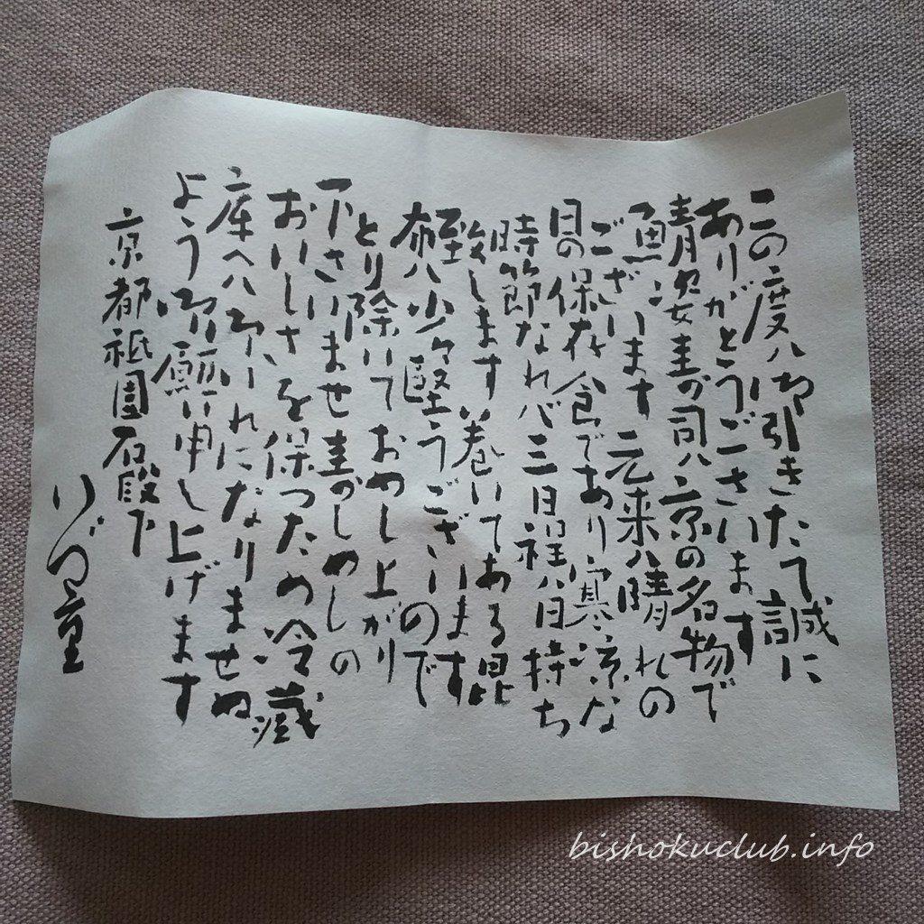 いづ重の鯖姿寿司の説明書