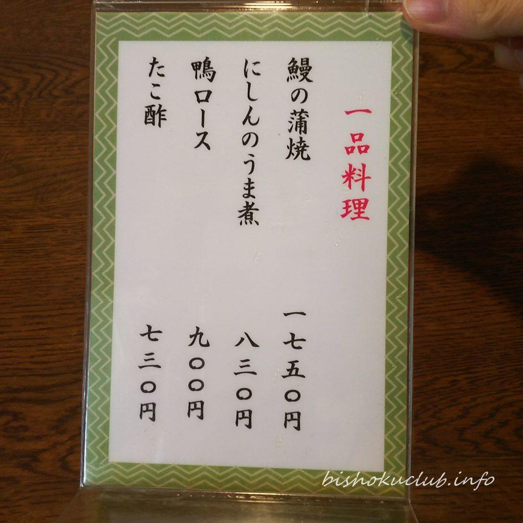 お食事処 稲福のメニュー3