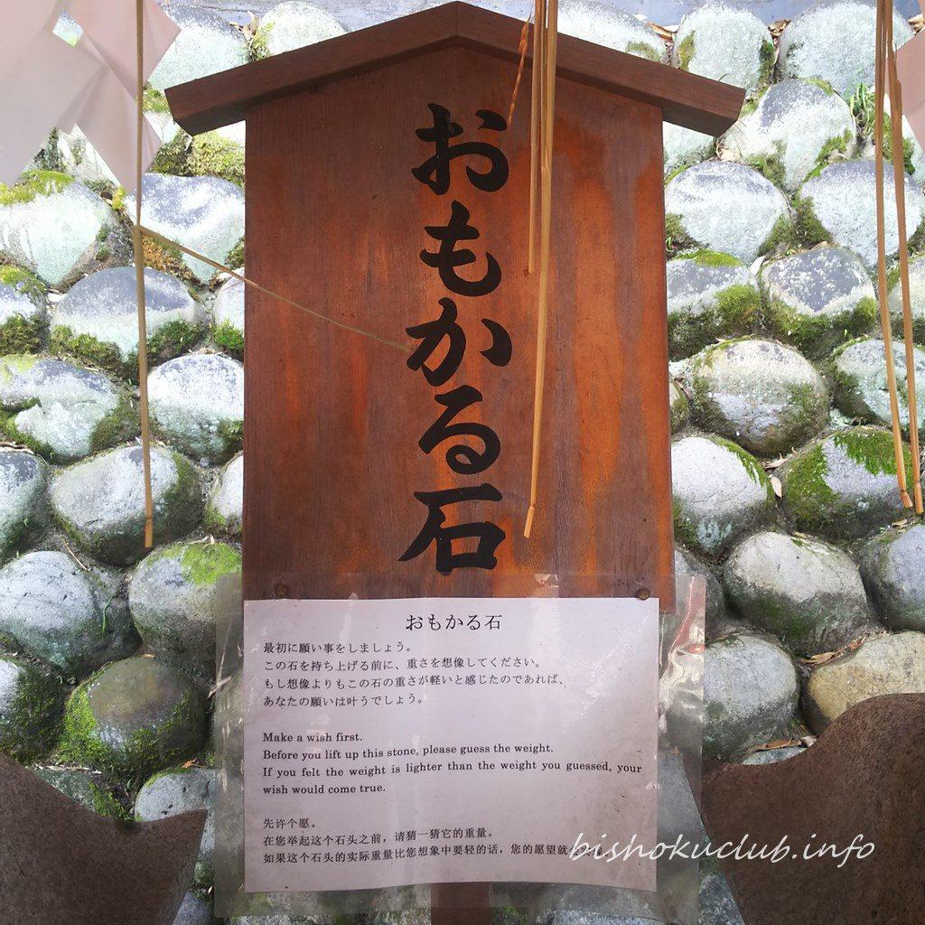 伏見稲荷大社のおもかる石の説明