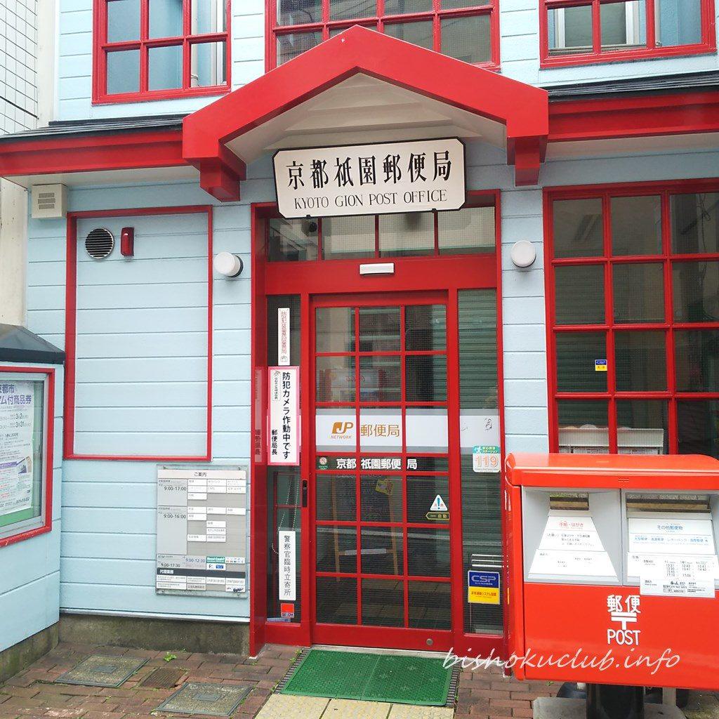 かね正の入り口の隣の郵便局