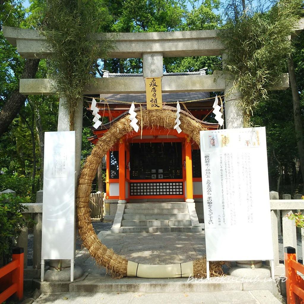 疫神社の茅の輪