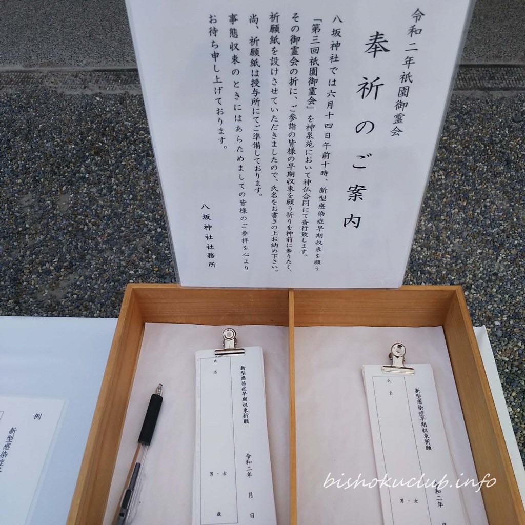 八坂神社奉祈の案内