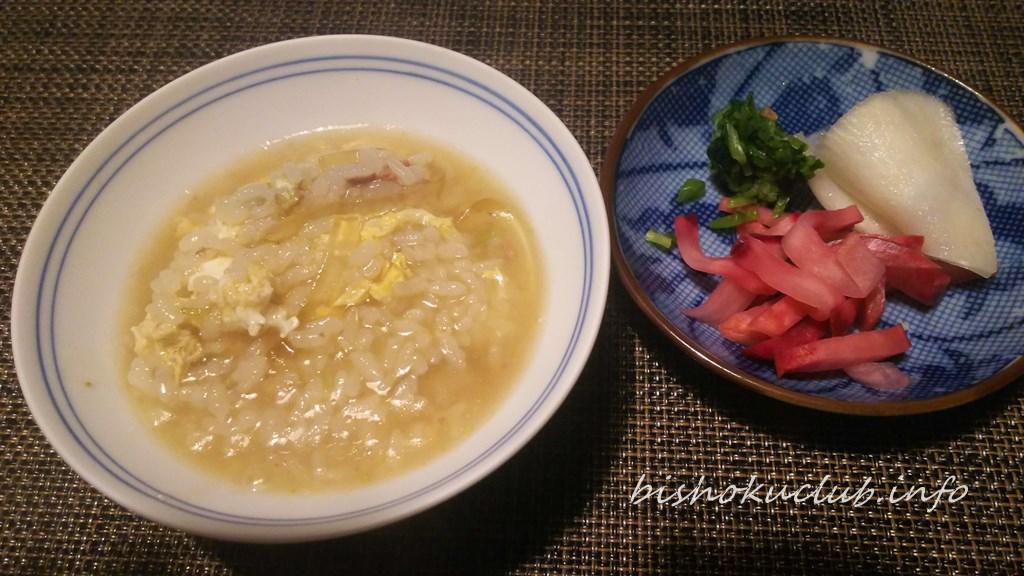 雑炊と漬物
