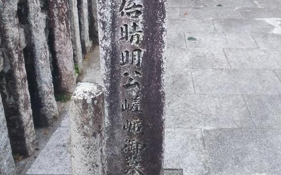 安倍晴明の墓所入り口
